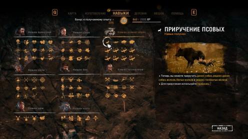 Far Cry Primal навыки повелителя зверей