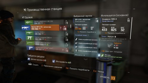 The Division чертежи оружия