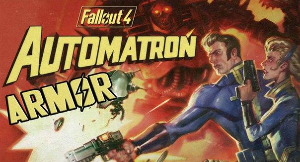 Fallout 4 Automatron броня