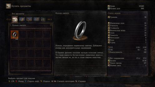 DS3 Купить кольца у торговцев