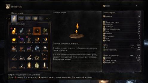 Dark Souls 3 Осколки Эстуса местонахождение Гайд