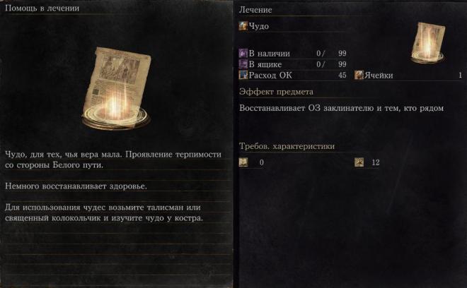 Dark Souls 3 Местонахождение Лечения