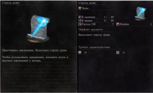 Информация и характеристики Стрелы душ