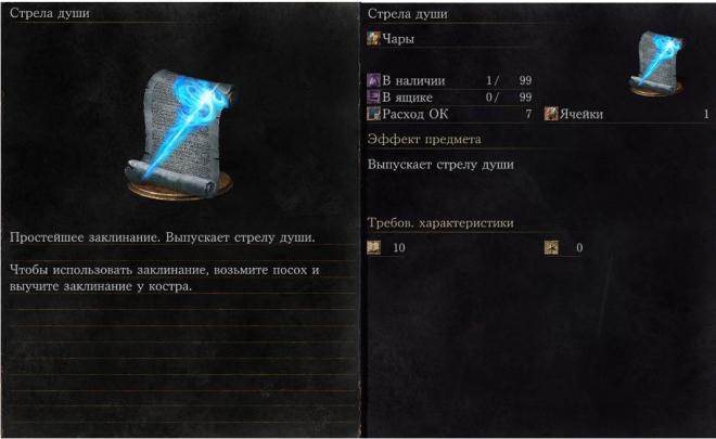 Dark Souls 3 местонахождение Стрелы душ
