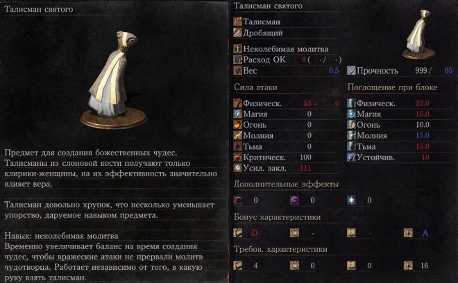 Dark Souls 3 Талисман святого
