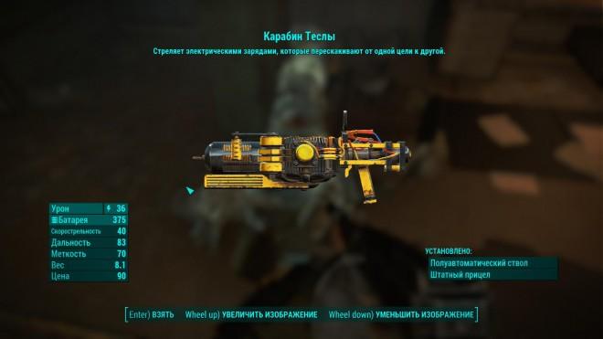 Fallout 4 Automatron Карабин Теслы