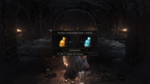 Как сделать больше пепельных фляг с эстусом в Dark Souls 3