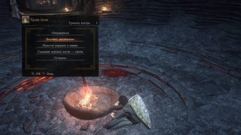 Как использовать Магию в Dark Souls 3