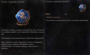 Кольцо с медлящим драконом - продолжительность действия заклинаний.