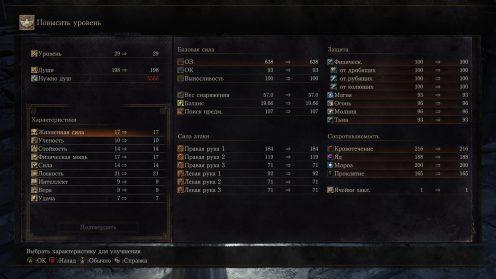 Местонахождение Розарии в Dark Souls 3 перераспределить очки навыков