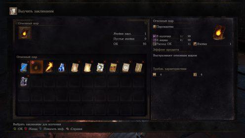 Выбор магических Заклинаний в Dark Souls 3