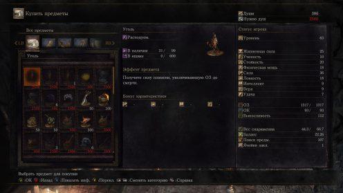 Предметы на продажу у служанки при храме dark souls 3