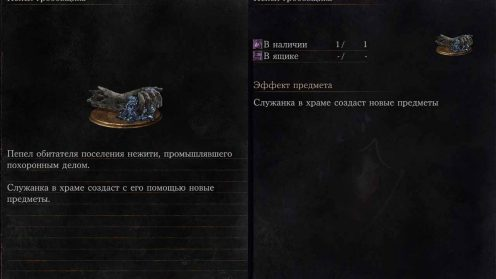 Местонахождение Пепла гробовщика Dark Souls 3 информация