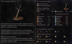 Информация и характеристики Меча Тёмного Рыцаря.