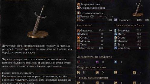 Меч Тёмного рыцаря dark souls 3 найти