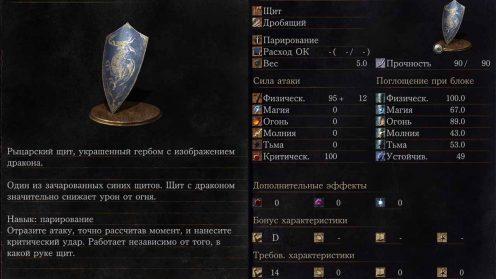 драконий гербовый щит ds3 местонахождение