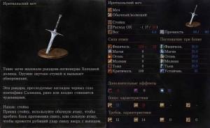Характеристики Иритилльского меча.