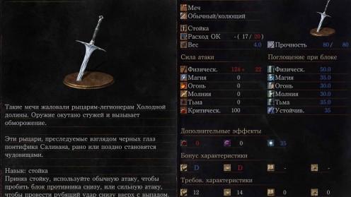 Иритилльский меч информация Dark Souls 3 месторасположение