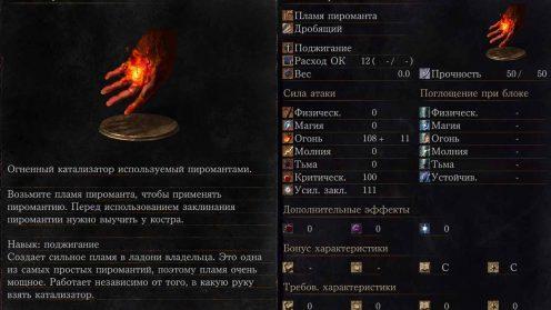 Местонахождение Плямени Пироманта в Dark souls 3