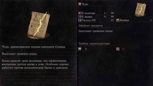 Громовое копье dark souls 3 местонахождение
