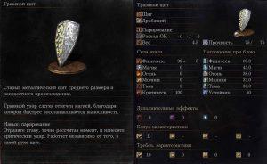 Травяной щит в Dark souls 3, характеристики.