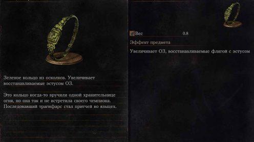 Кольцо Эстус Dark souls 3 местонахождение информация