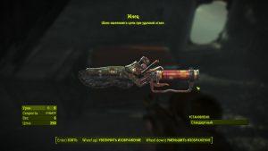 Жнец - оружие ближнего боя.