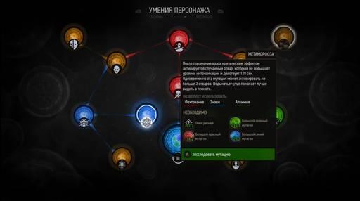 Ведьмак 3 боевые мутации