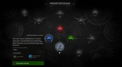 Ведьмак 3 Как активировать мутации