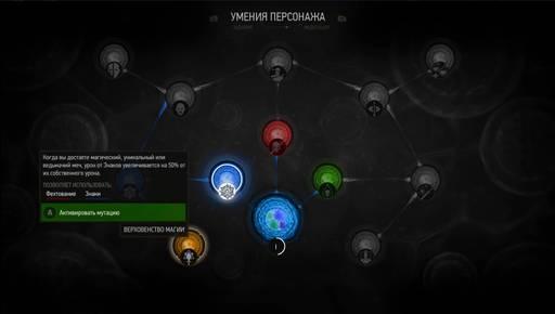 Ведьмак 3 как использовать мутации