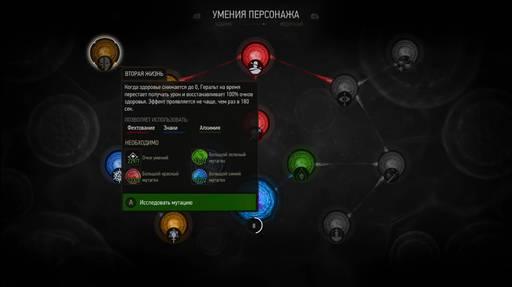 Ведьмак 3 мутации алхимии