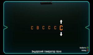 При помощи кнопок вверх и низ выбираем нужный символ.