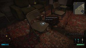 Где лежат электронные книги в Deus Ex: Mankind Divided