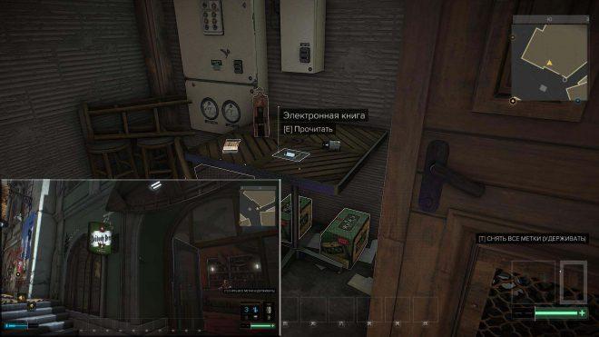 Deus Ex Mankind Divided все электронные книги