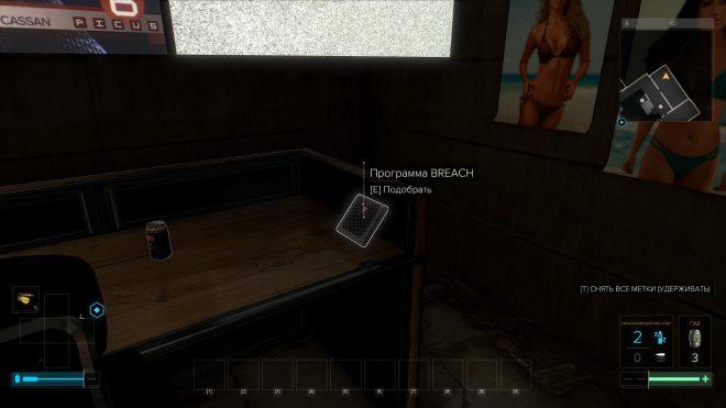 Deus Ex Mankind Divided где найти Программы Breach
