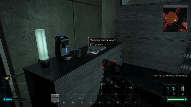 Deus Ex Mankind Divided местонахождение электронных книг