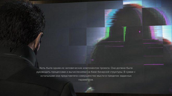 01011000 Deus Ex Mankind Divided хель