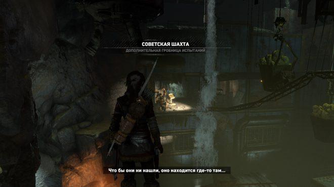 Rise of the Tomb Raider как пройти гробницу советская шахта