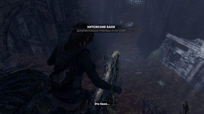 Rise of the Tomb Raider Китежские бани