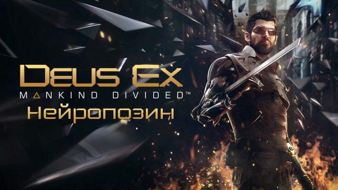 Deus Ex Mankind Divided где искать нейропозин