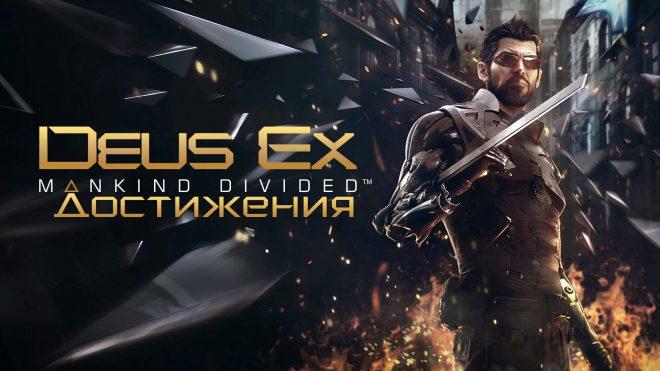 Deus Ex: Mankind Divided гайд по достижениям