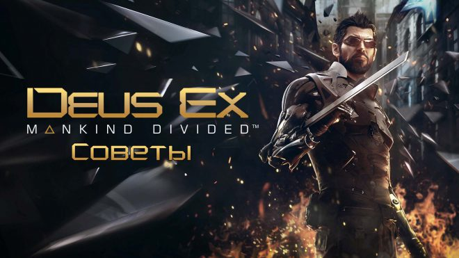 Deus Ex Mankind Divided советы