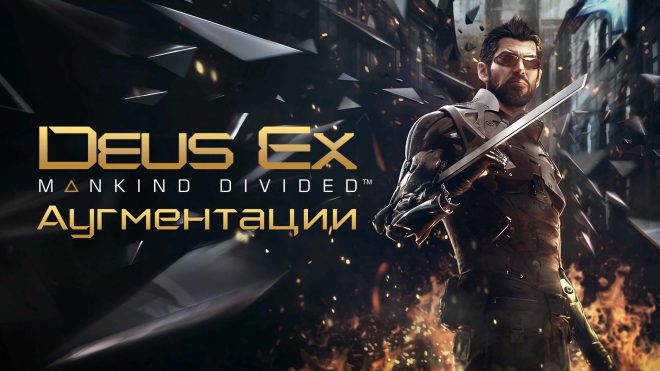 Deus Ex Mankind Divided Аугментации гайд