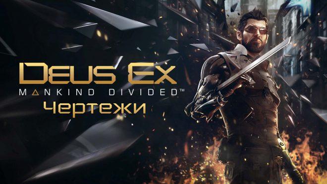 Deus Ex: Mankind Divided где найти чертежи