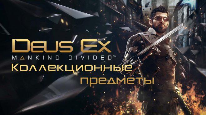 Deus Ex Mankind Divided местораспложение коллекционных предметов