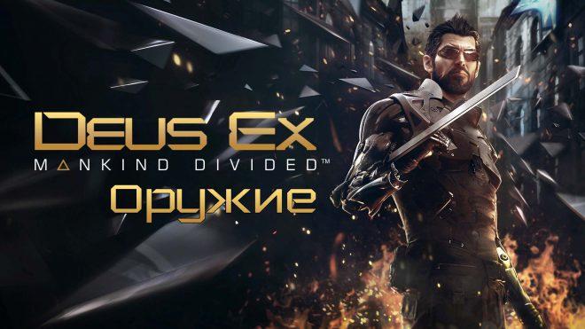 Deus Ex Mankind Divided гайд по оружию местонахождение информациыя