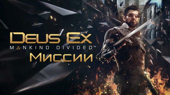 Deus Ex: Mankind Divided прохождение миссии