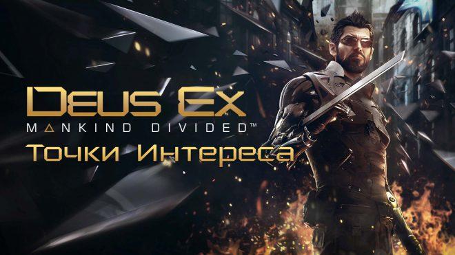 Deus Ex Mankind Divided Точки интереса прохождение местонахождение