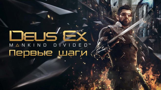Первые шаги в Deus Ex Mankind Divded руководство