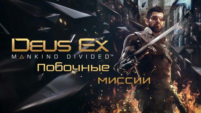 Deus Ex: Mankind Divided как найти побочные миссии